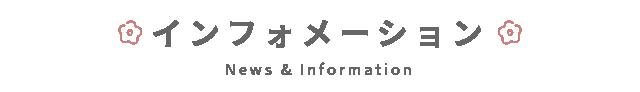 花智インフォメーション